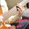 ギターのコードストロークを練習したい人は見てほしい!めちゃくちゃ使えるコードストロークパターン5つを紹介している動画を発見