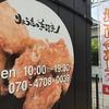 日田・田島の宇佐からあげ専門店『りょうたの手羽先』は、肉厚で絶品っ!