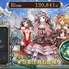 【花騎士】メイドの土産に文化祭