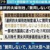 丸川大臣、五輪関連人件費把握できず。