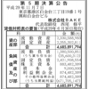 チーズタルトのBAKE 第5期決算公告 / 上場を目指し創業者の株式を売却・代表交代