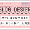 ダサいはてなブログをちょっとおしゃれにした方法