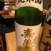 純米酒 寿萬亀(千葉県 亀田酒造)