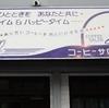 コーヒーサロン あおき/北海道千歳市