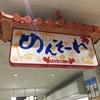 沖縄旅行記(前編)