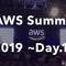 「AWS Summit 2019」に参加してきました(1日目)#AWSSummit