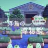 """【あつ森】水と木々に囲まれた""""浮島の博物館""""を作ったよ"""