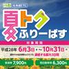 北海道ETC夏トクふりーぱす2016で週末3日間が高速道路乗り放題