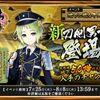 刀剣イベント「大阪城」