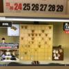 将棋・王座戦第2局を観戦していたらこんな時刻に・・・