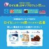 【3/24】ロイヒ膏ロキソプロフェン新登場!キャンペーン【バーコ/はがき】