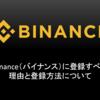 バイナンス(Binance)に登録して安い手数料で仮想通貨取引をやってみよう!ポイントサイトで稼いだ余剰資金でやってみる?