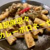 【アレンジレシピ】『黒胡麻坦々カレーボロネーゼ』〜カンデーレ タリアーテ〜【パナゲ-kitchen-】