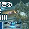【Switch】硬すぎるボス登場! バイオハザード リベレーションズ アンベールドエディション 実況プレイ23