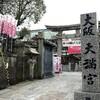 大阪・大阪天満宮、盆梅展の梅の香りとアジアンフード。