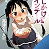 「おしかけツインテール」4巻(Kindle版)