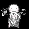 車椅子ユーザーを親にもつお子さんへのアンケー