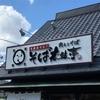 生蕎麦セルフの太鼓亭!味は本格的!