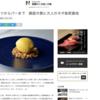[コラム連載]『NIKKEI STYLE』(日経電子版)で「日比谷 OKUROJI(ヒビヤ オクロジ)」の記事を書きました