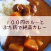 【究極のカレー】100円のルーと豚肉で絶品カレーができるレシピの紹介(調理時間20分)