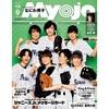 Myojo(ミョージョー)増刊 ちっこいMyojo 2021年9月号  #なにわ男子 #SixTONES / #重岡大毅 が入荷予約受付開始!!