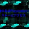 茶番SPYRAL MISSION24