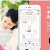 大変。アプリ「おたよりBOX」が有料化へ!!