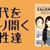 【書評】時代を切り開く女性達『SALON DESIGN No.07』
