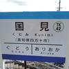 シリーズ土佐の駅(72)国見駅(土佐くろしお鉄道宿毛線)