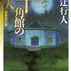 【読書】綾辻行人さんの館シリーズを読んでのレビュー