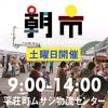 【朝市】5月29日(土)9-14時  平荘町ムサシ物流センター