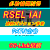 【上級編】IAI RSELによるSEL言語解説 軸補間制御PATH命令