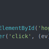JavaScript のイベントオブジェクトを使ってみる