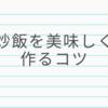 【決定版】10分で完成!チャーハン最強レシピ