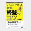 大平武洋六段 著 「これだけで勝てる 将棋 終盤のコツ」のレビュー