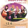 大阪■12/6■桂 雀三郎 with まんぷくブラザーズ