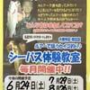 岡崎大樹寺店・知立店「シーバス体験教室」明日、開催予定♪