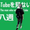 YouTubeを三か月見ない男【第八週:6.29~7.5】