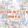 2016年秋アニメを吟味する