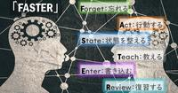 学びを高速化する超重要「6つの要素」。Google、ハーバード大の一流脳トレーナーが提唱!