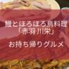 創業1946年東京都赤羽区 鰻とほろほろ鳥料理「赤羽 川栄」お持ち帰りグルメ