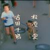 『男!あばれはっちゃく』9話にゲスト出演された松原愛さんからのコメント