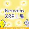 Netcoinsにリップル(XRP)上場、2万1千以上の小売店で購入可能に