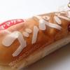 コッペパン[つぶあん&マーガリン](ヤマザキ・山崎製パン)を食べました~【ゆる食レビュー58】
