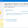 Pythonの仮想環境にあるPythonのバージョンを上げる