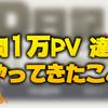 【ブログ】月間1万PVを達成!【アクセス数】