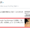 P男、Google Tag Managerをブログに設置する