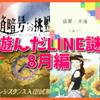 今月遊んだLINE謎たち 8月編