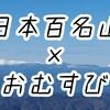 「#日本百名山おむすび 」はじめました