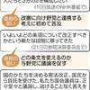 安倍総理、稲田政調会長と改憲の舞。2/3 節分「鬼が来た」騒動で得するヒトビト。